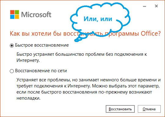 Решение ошибки 0xc0000142 при запуске Word, Excel