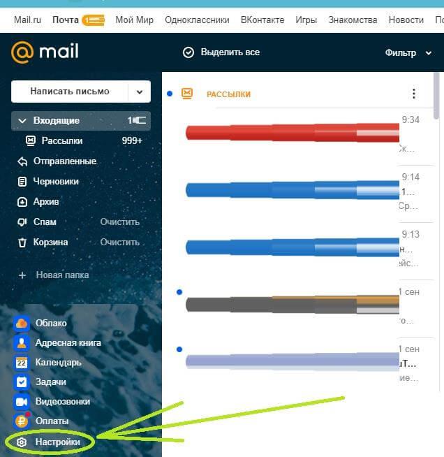 Как удалить папку «Рассылки» и другие в mail.ru