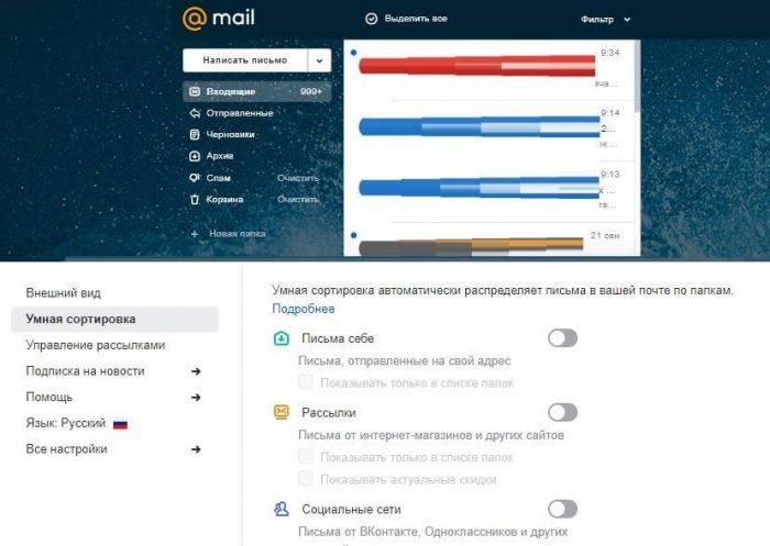 Как убрать «Рассылки», «Социальные сети» в mail.ru