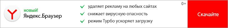 Скачать Яндекс.браузер