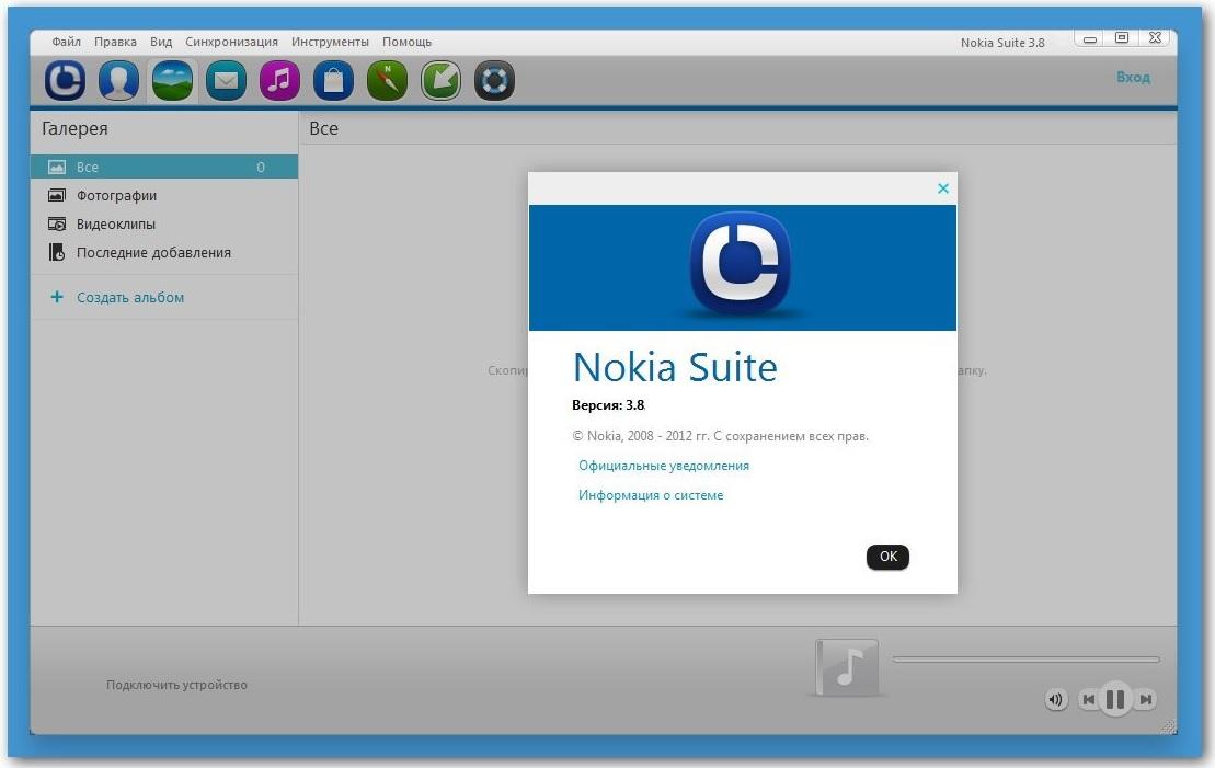 Nokia Suite 3.8.5 скачать бесплатно