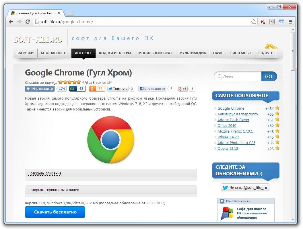скриншот Google Chrome