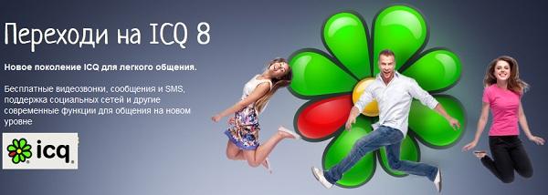 Картинка к ICQ