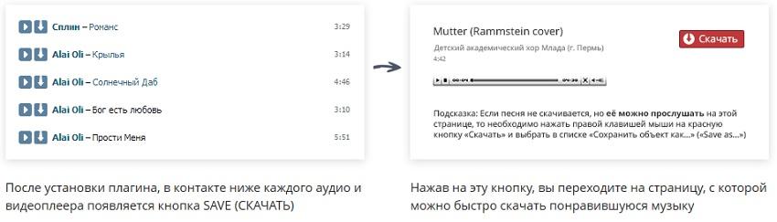 вк савер торрент: