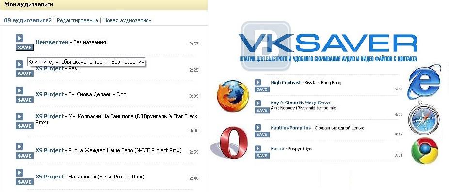 Vksaver скачать с официального сайта