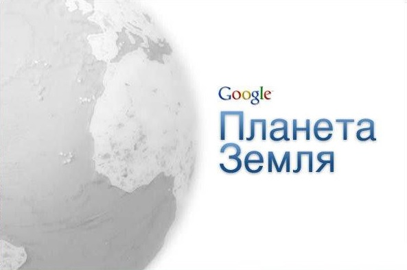 Логотип к Гуглу Планете Земля