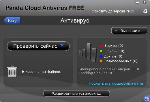 панда антивирус официальный сайт скачать бесплатную версию - фото 10