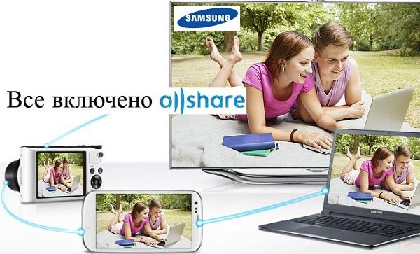 AllShare Samsung