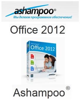 Ashampoo Office 2012