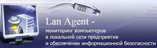 LanAgent