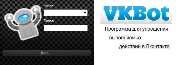 VKBot 3 7 8 (ВКБот) рабочей версии скачать бесплатно