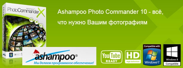 Ashampoo Photo Commander 10