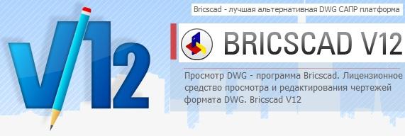 Bricscad v12