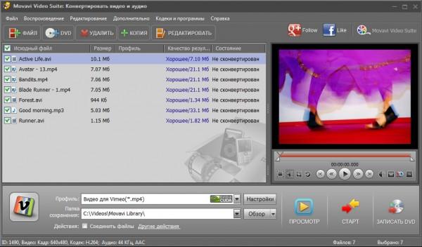 Movavi Video Suite 11 скачать бесплатно
