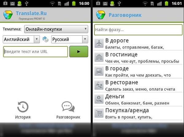 Скриншот к PROMT Mobile