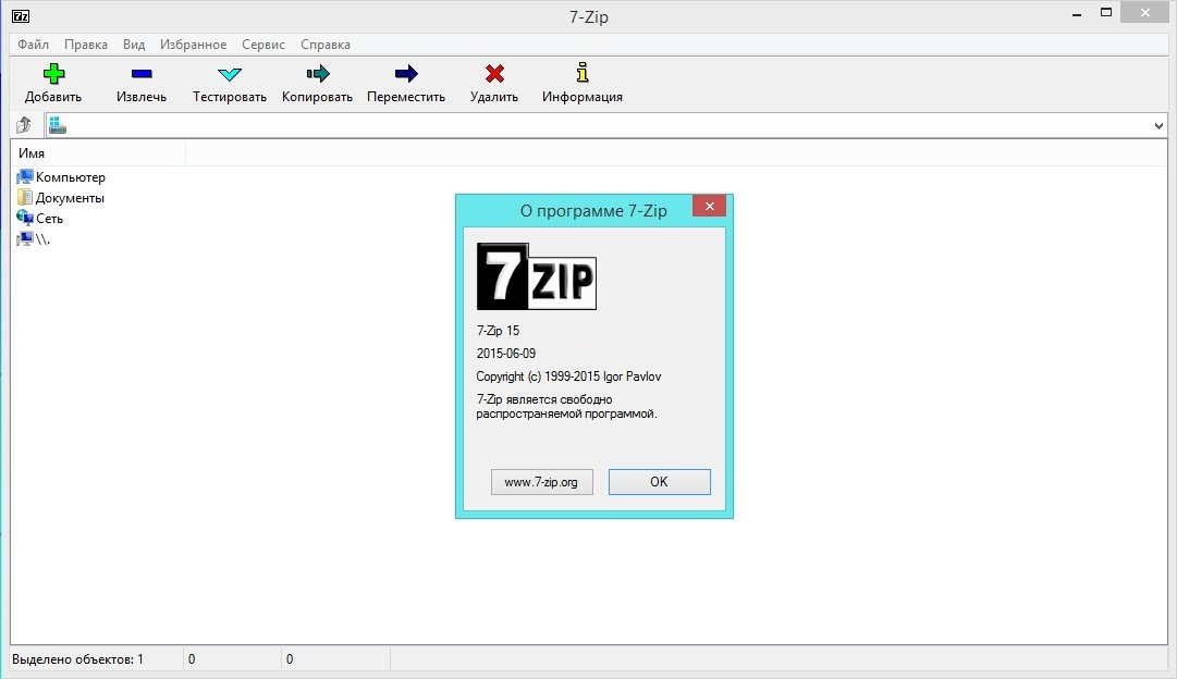 7-zip-screenshot-2