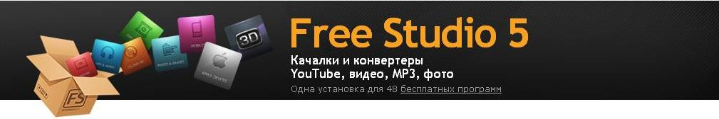 Free Studio Manager