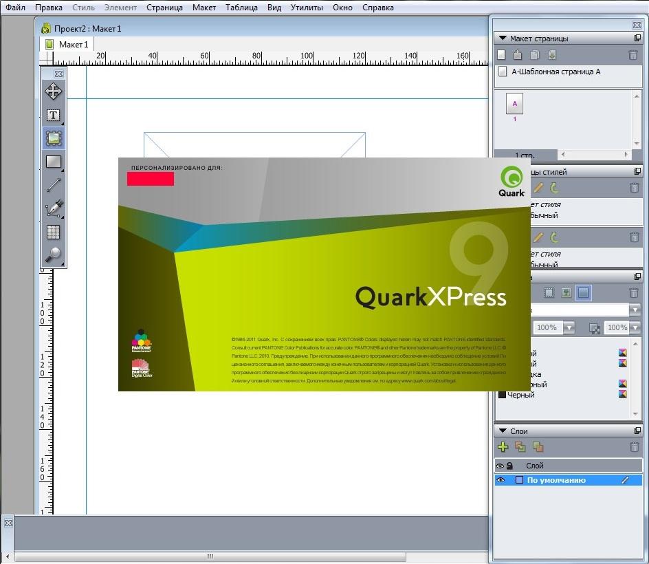 quarkxpress 9.5