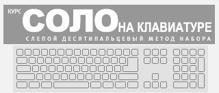Логотип к соло на клавиатуре