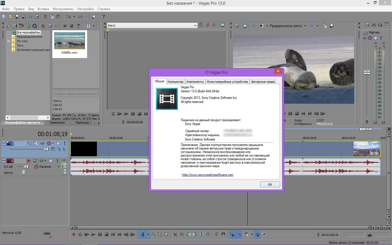 Sony Vegas Pro скриншот №2