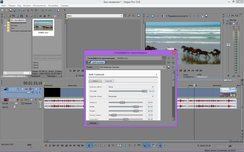 Sony Vegas Pro скриншот №3