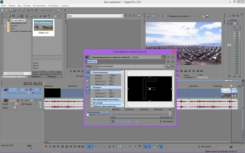 Sony Vegas Pro скриншот №4