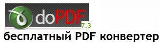 doPDF — PDF конвертер