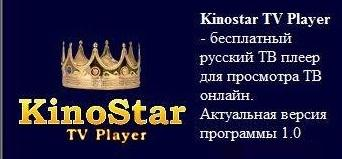 KinoStar TV Player