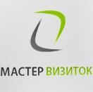 Мастер Визиток