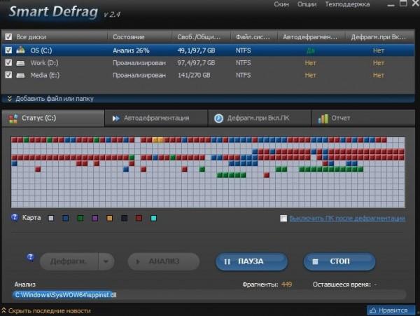 Скриншот к Smart Defrag
