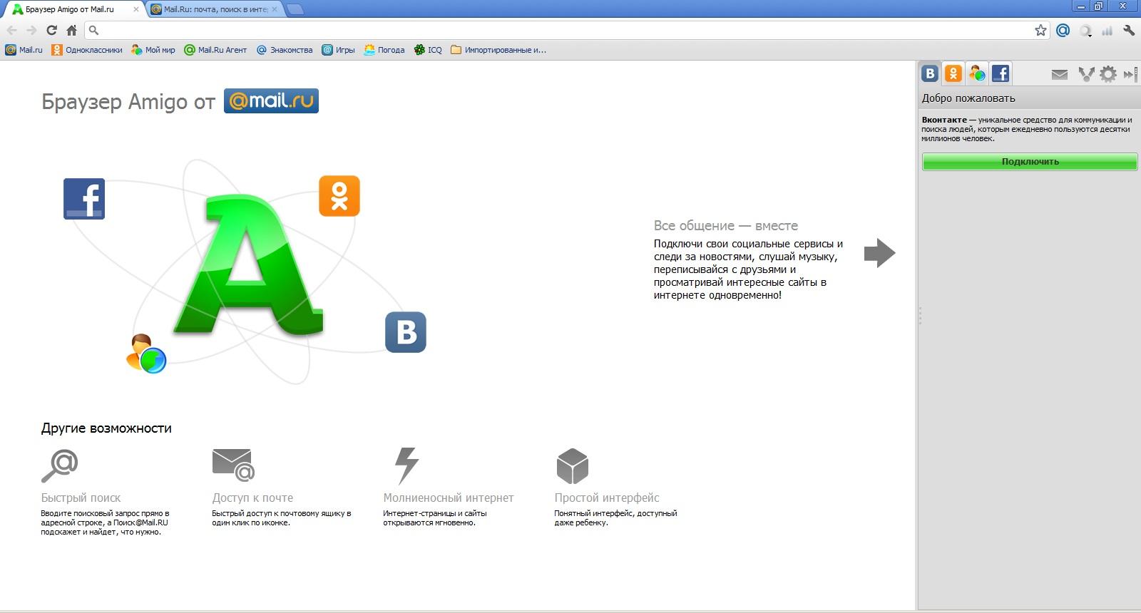 Главное окно браузера Amigo