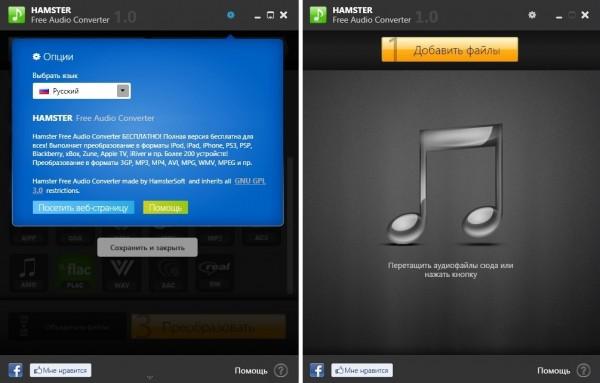 Скриншот Hamster Free Audio Converter