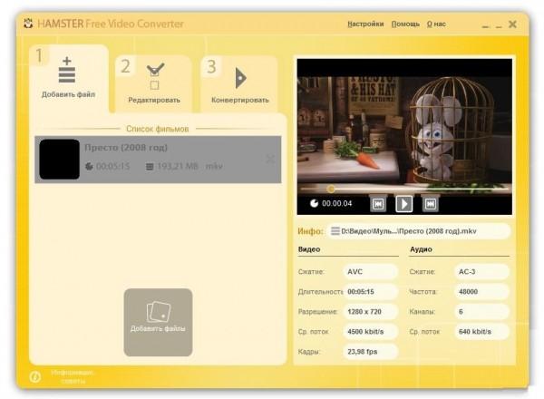 Скриншот к Hamster Free Video Converter