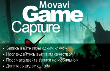 Movavi Game Capture