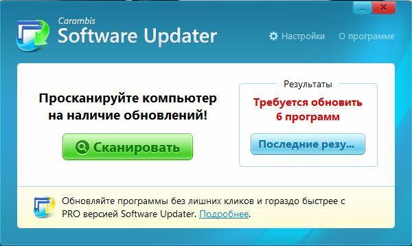 Software Updater Free скачать бесплатно можно ниже