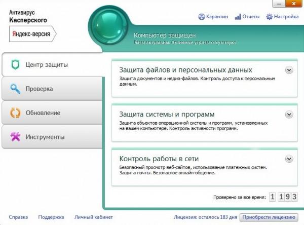 касперский Yandex версия - фото 8