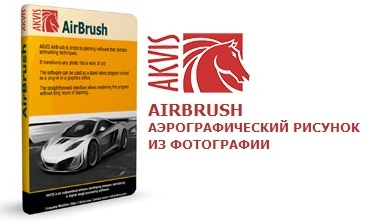 AKVIS Airbrush