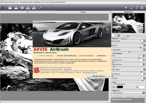 AKVIS Airbrush скриншот 1