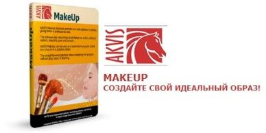Логотип AKVIS MakeUp