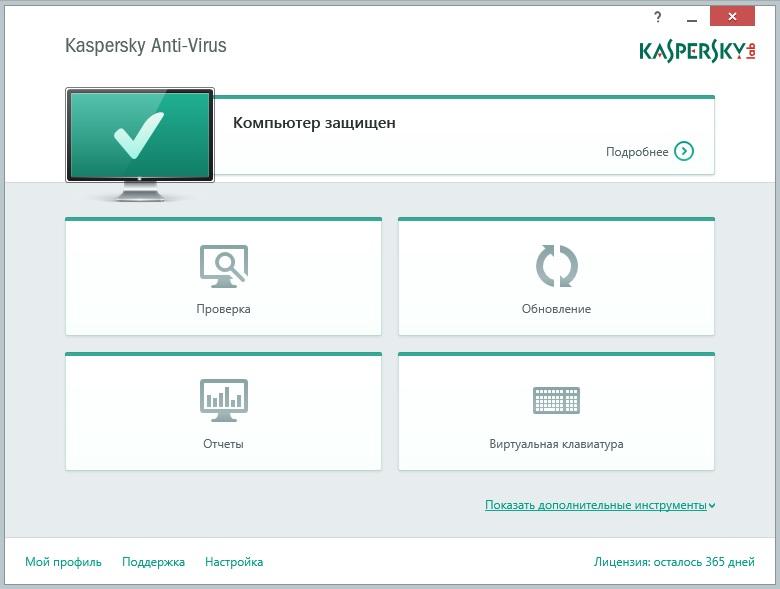 Скриншот главного экрана Kaspersky Anti-Virus