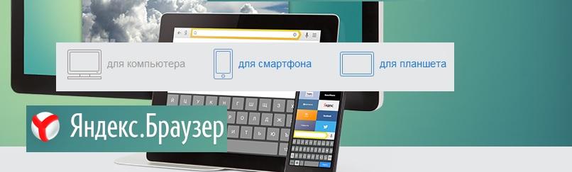 Яндекс браузер доступен для мобильных устройств