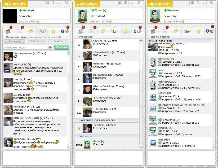 Скриншот Друг Вокруга с компьютера