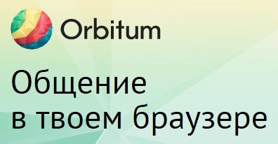 Логотип к Орбитуму