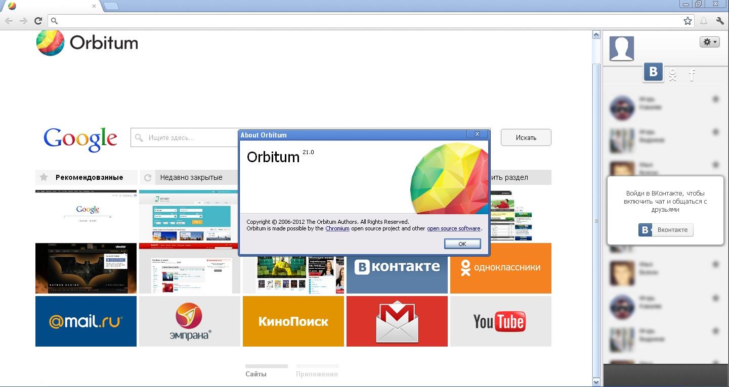 Скриншот настроек Орбитума