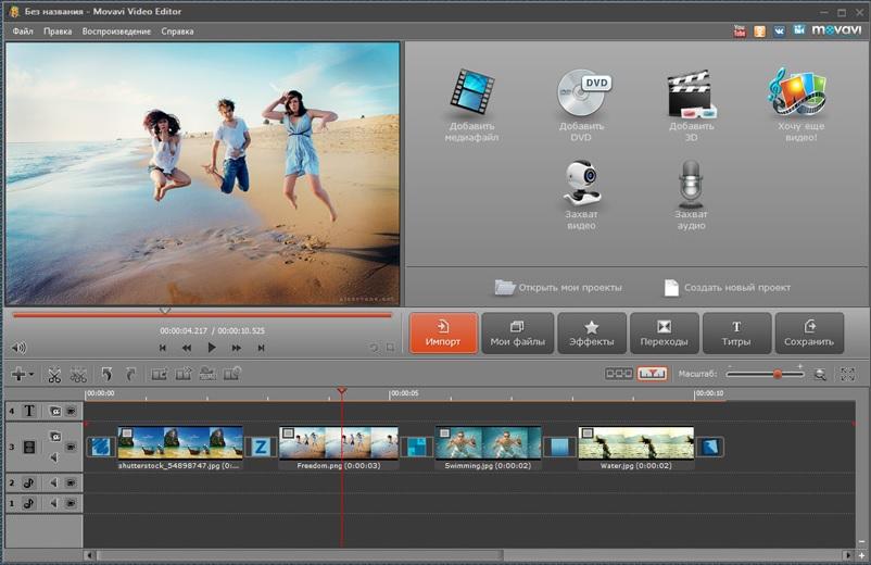 Программа movavi video editor