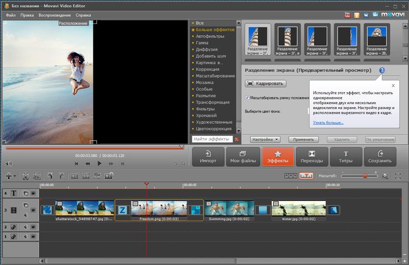 Скриншот 4 к Movavi Video Editor