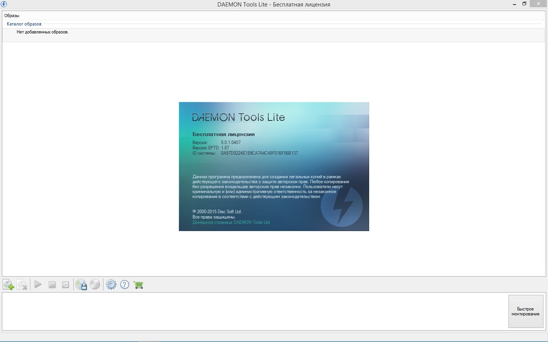 Как сделать образ iso через daemon tools lite