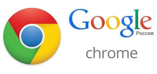 логотип Гугл Хрома