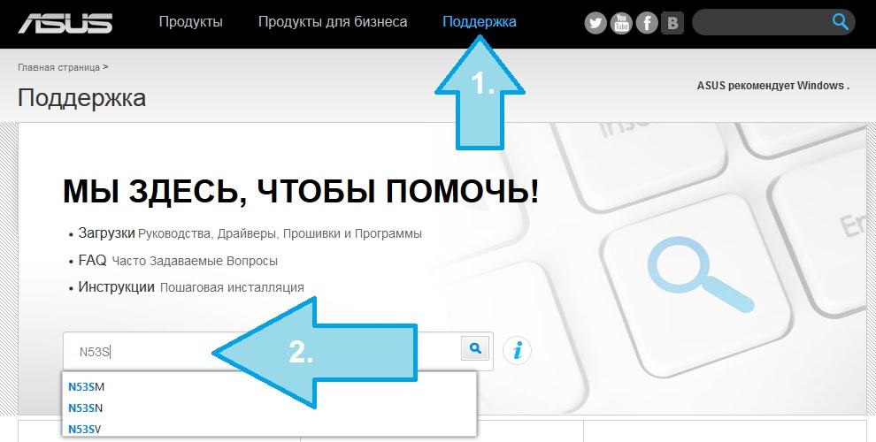 gde-skachat-drivera-dlya-noutbuka-1