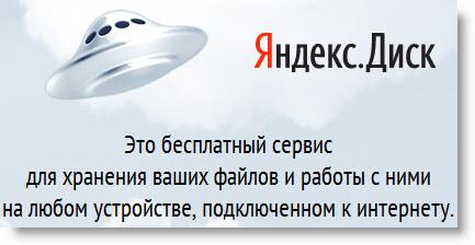 Логотип к Яндекс Диску
